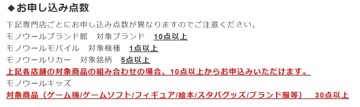 出典:https://monouru.jp/