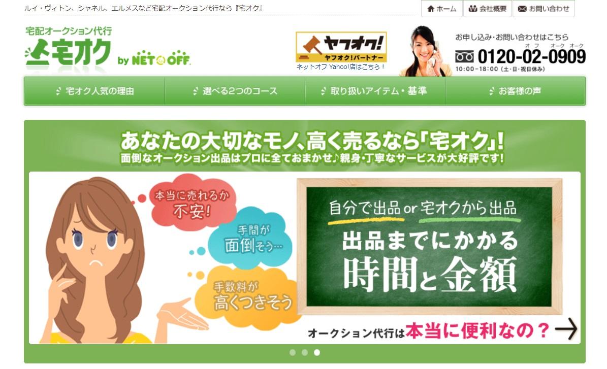 出典:http://www.taku-auc.jp/