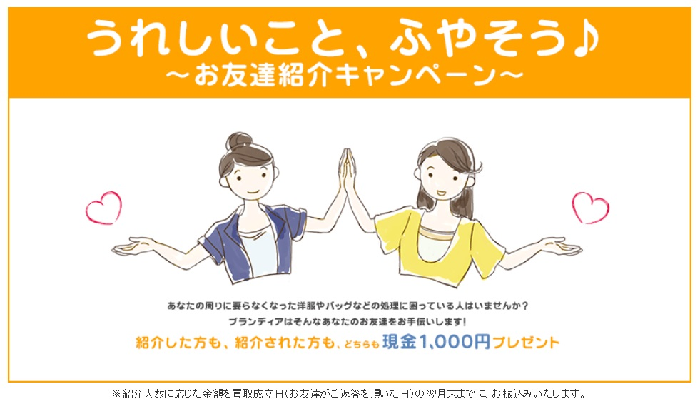出典:https://brandear.jp/