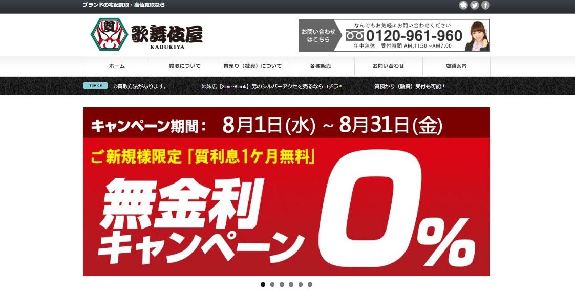 出典:http://kabukiya.tokyo/