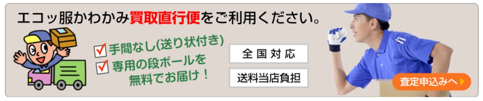 出典:http://www.ecofuku.net/