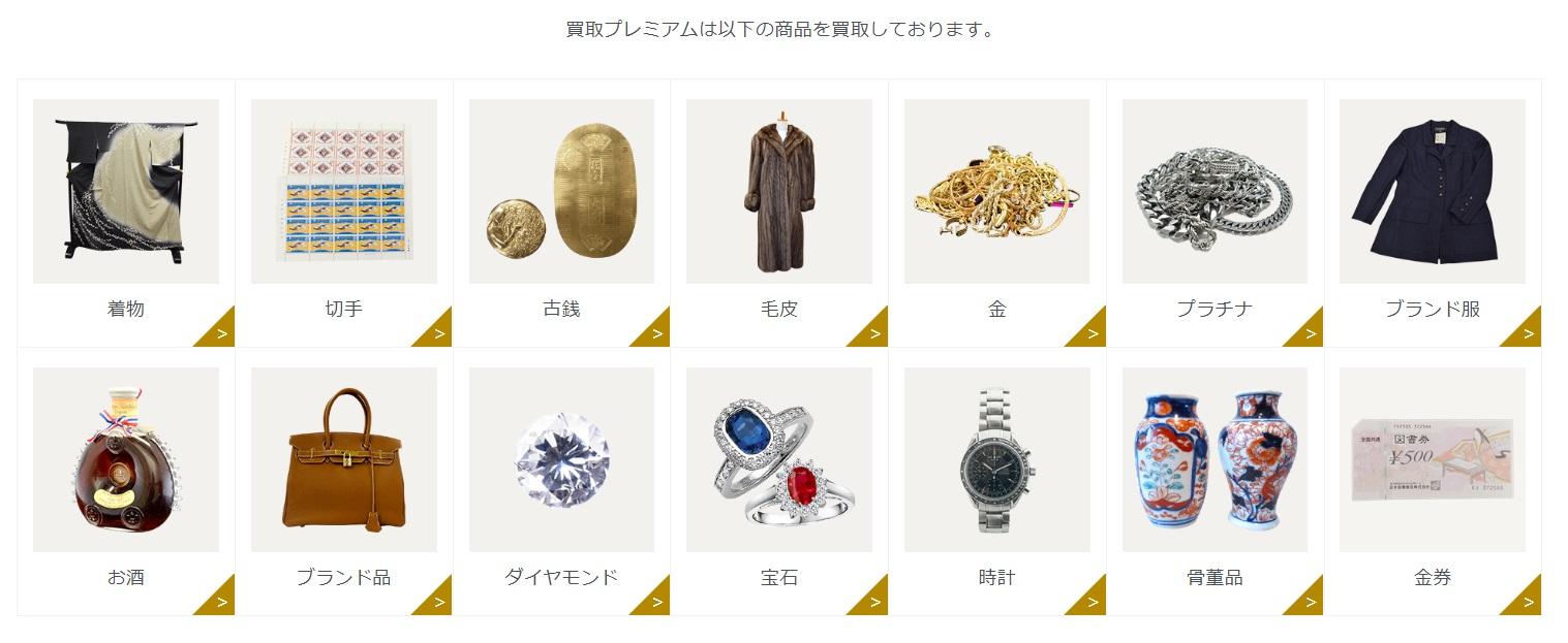 出典:https://kaitori-premium.jp/