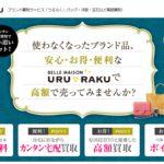 https://www.bellemaison.jp/cpg/special/ururaku/ururaku.html